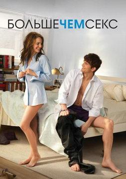Сматри кино пол секс